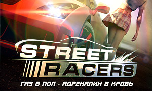 ������������ / Streetracers