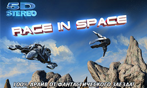 Гонка в космосе / Race in Space
